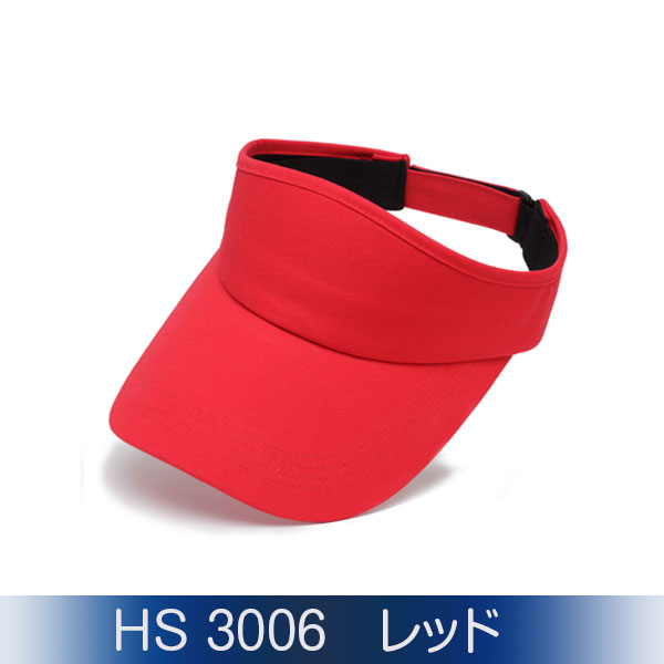 HS3006<br> サンバイザー (レッド)